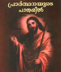 prarthanayude-pathayil