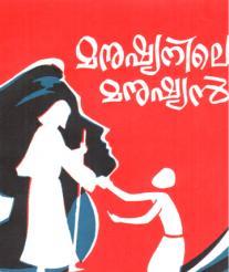 manushyanile-manushyan