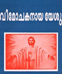 vimochakanaya-yesu