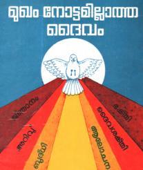 mukham-nottam-illatha-daivam